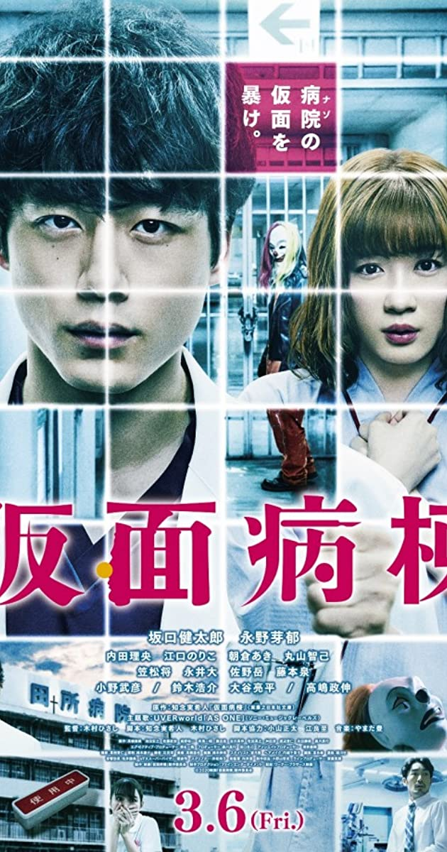 Masked Ward (2020)