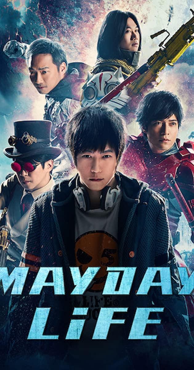 Mayday Life (2019): คอนเสิร์ตปลุกชีวิต