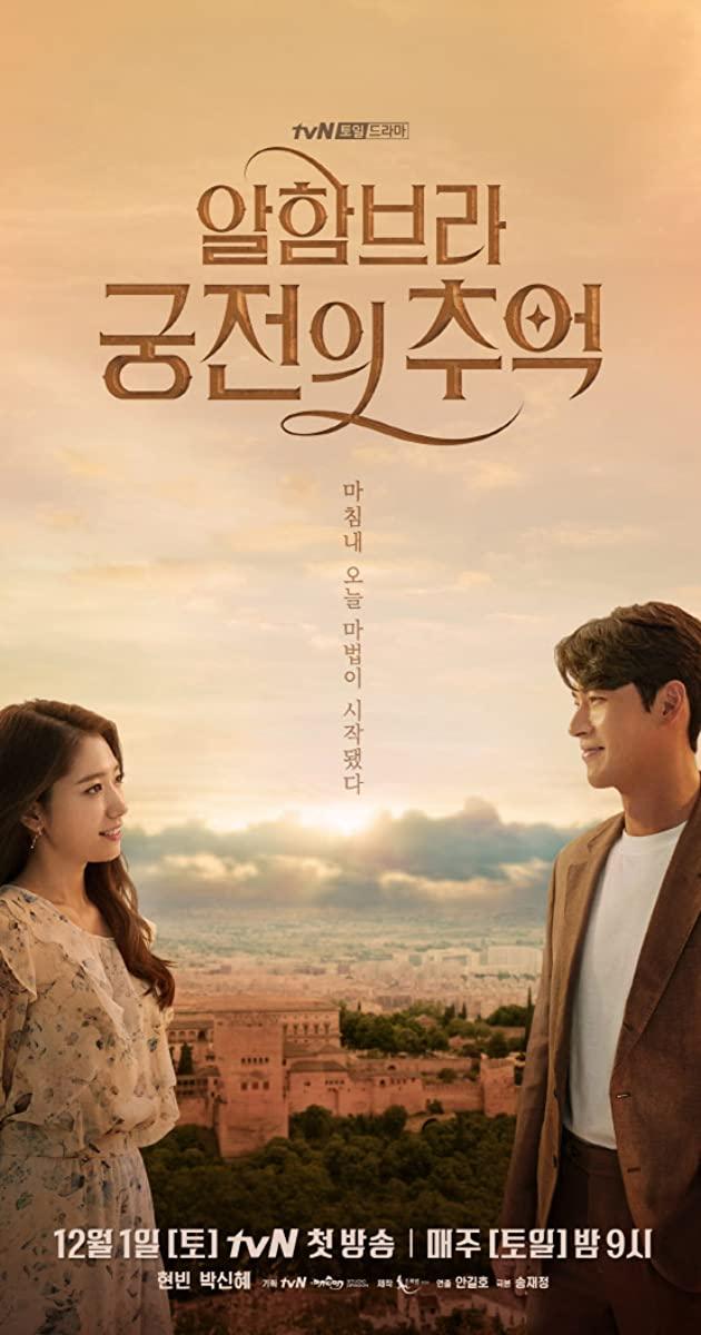 Memories Of The Alhambra TV Series (2018)
