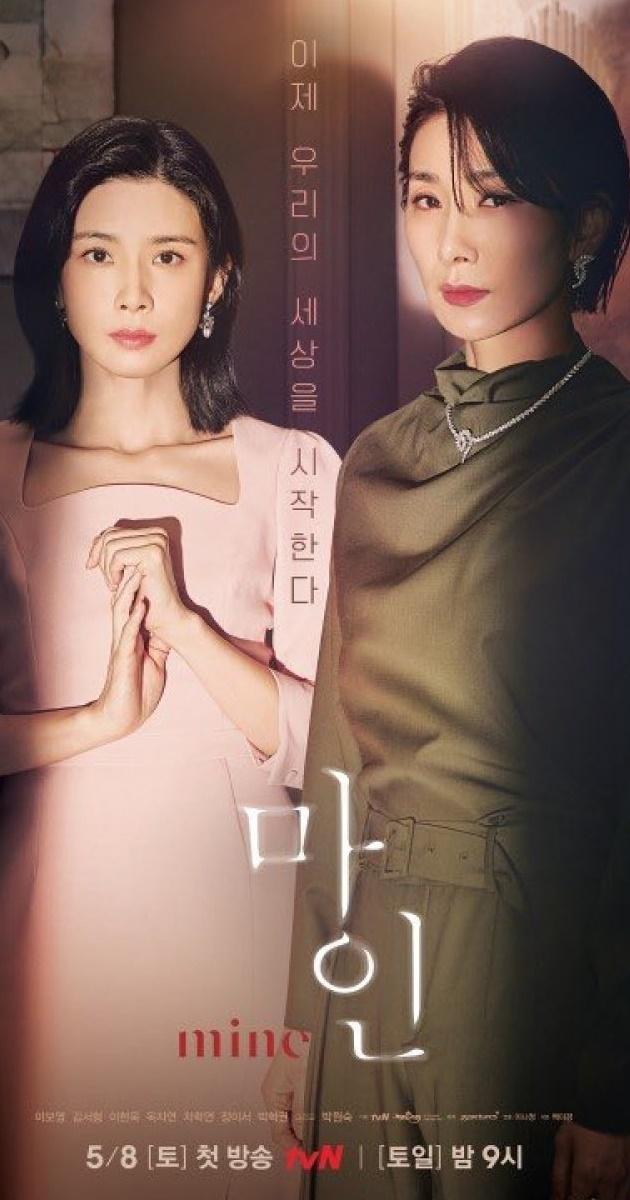 Mine TV Series (2021)