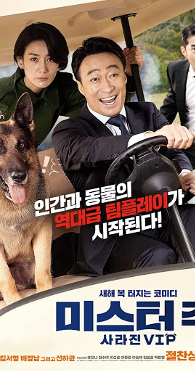 Mr. Zoo: The Missing VIP (2020): ภารกิจฮาอารักขาวีไอพี