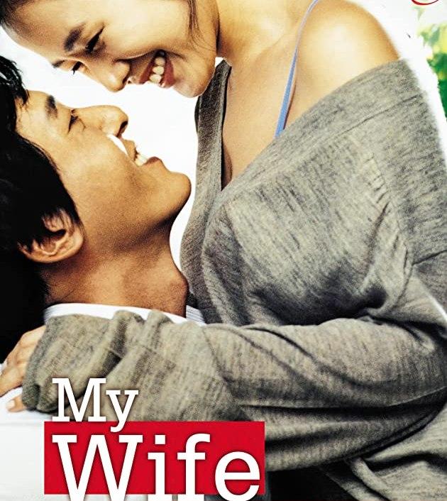 My Wife Got Married (2008): เมียเขาหรือเราชู้