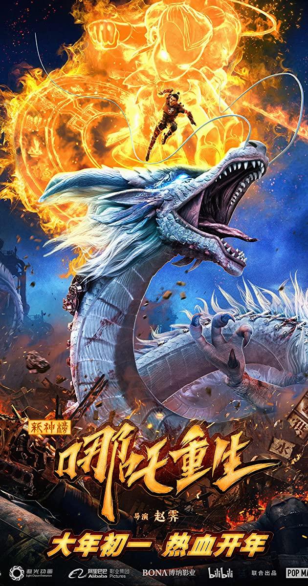 Nezha Reborn (2021)