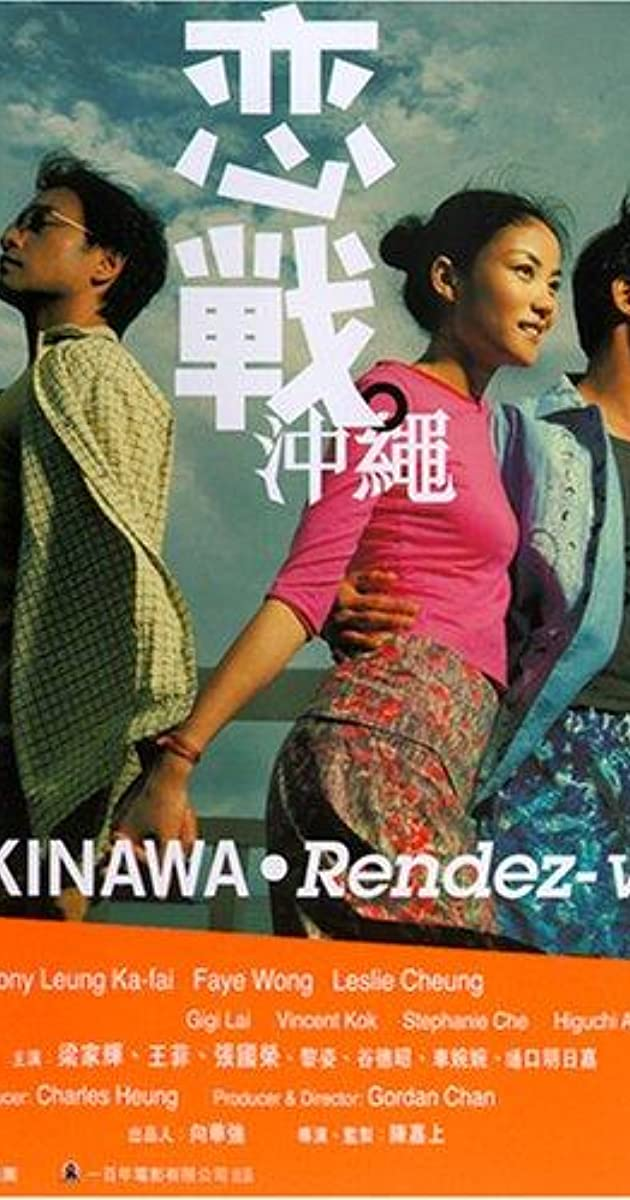 Okinawa Rendez-vous (2000): โอกีนาวา ยากหักใจรัก