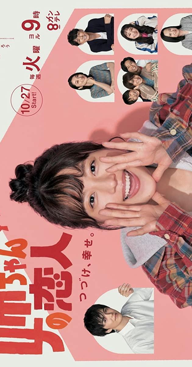 Our Sister's Soulmate TV Series (2020): พี่สาวลุ้นรัก