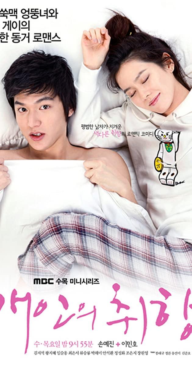 Personal Taste TV Series (2010): รักไม่เก๊ จัดเต็มหัวใจ