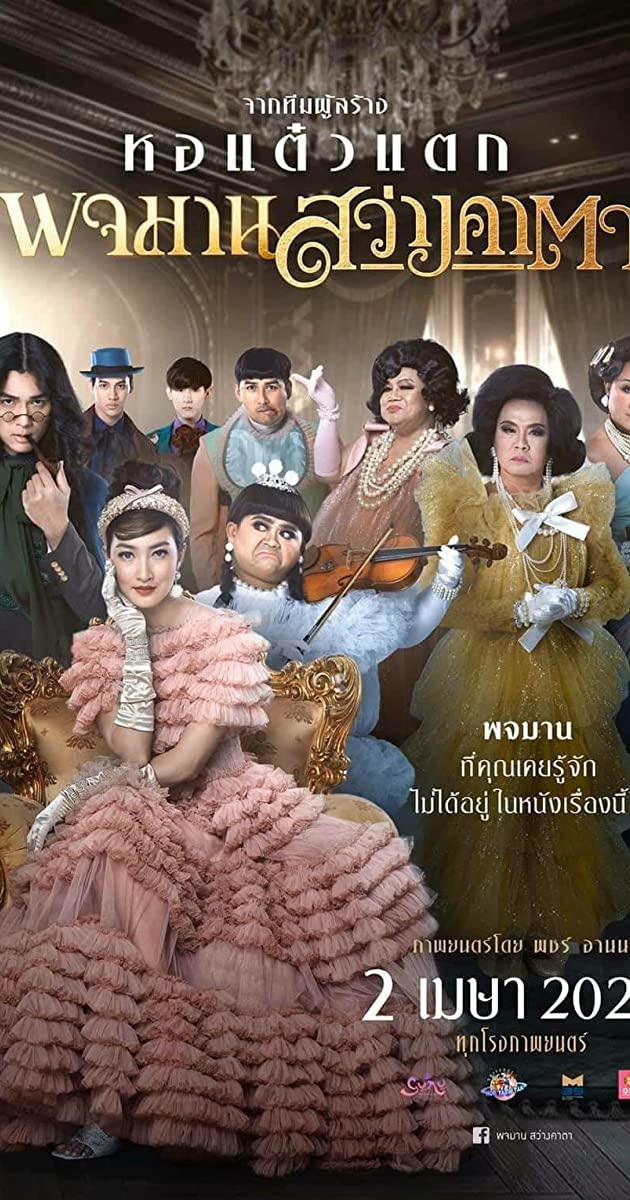 Pojaman Sawang Ka Ta (2020)