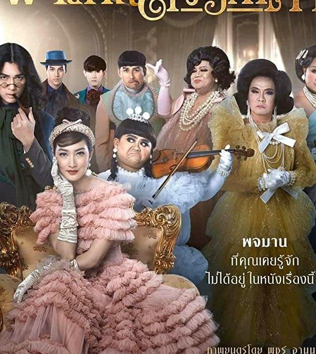 Pojaman Sawang Ka Ta (2020): พจมาน สว่างคาตา