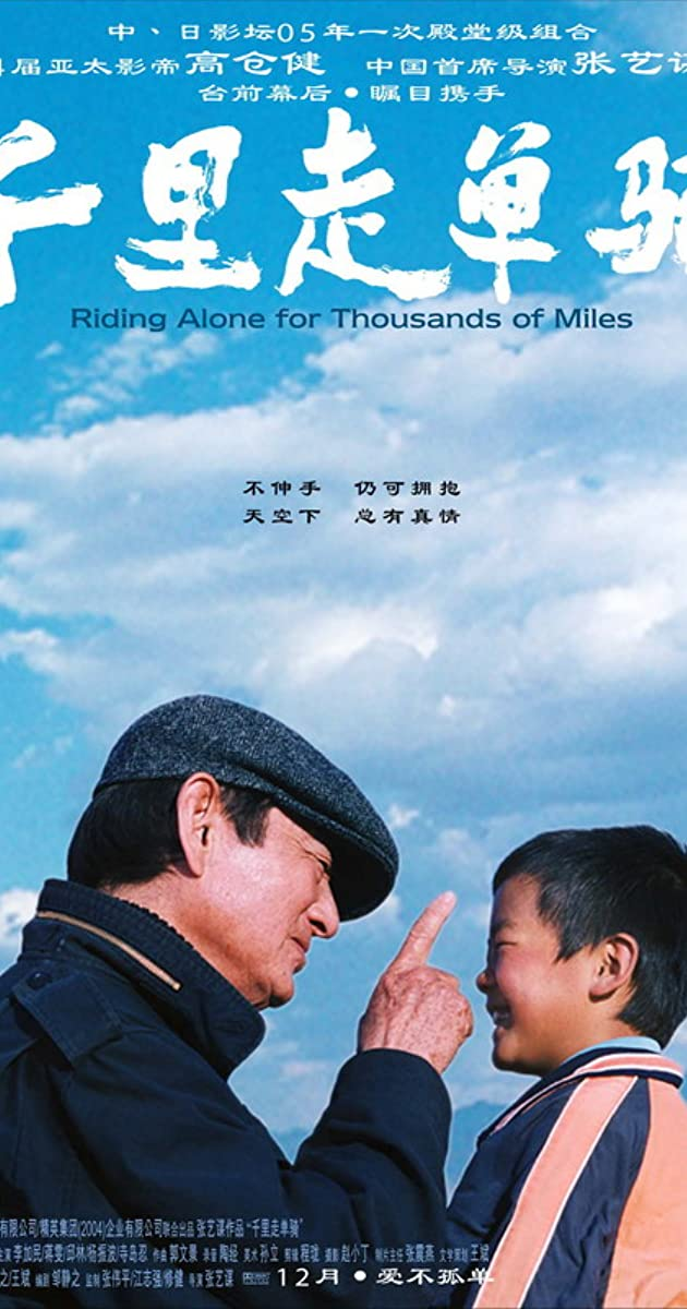 Riding Alone for Thousands of Miles (2005): เส้นทางรักพันลี้