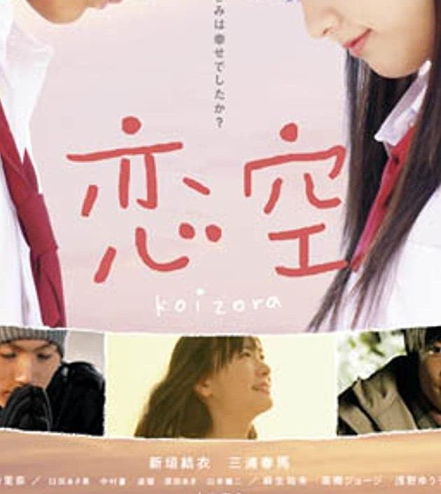 Sky of Love (2007):  รักเรานิรันดร