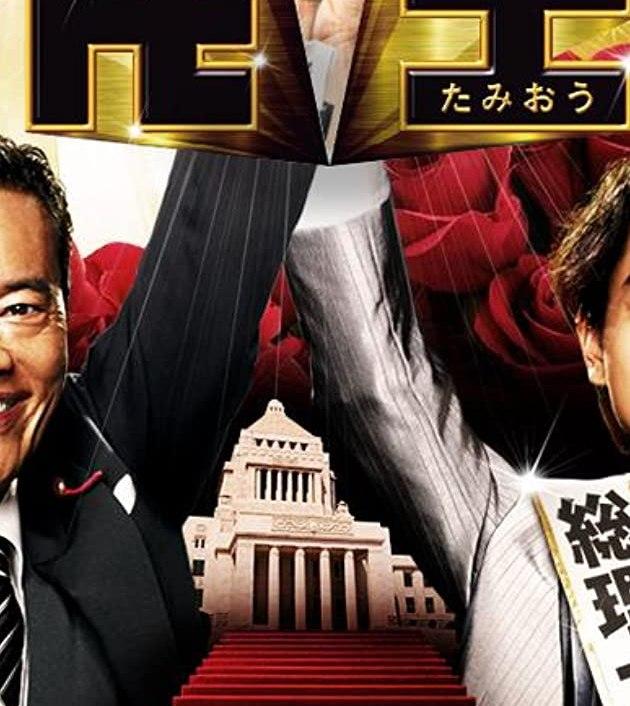 Wise and Foolish TV Mini-Series (2015): นายกสลับร่าง