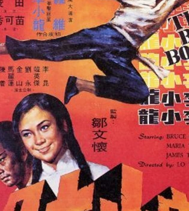 The Big Boss (1971) : ไอ้หนุ่มซินตึ๊ง