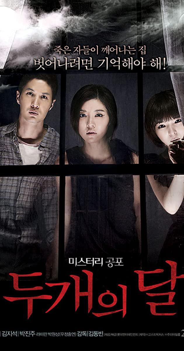 The Sleepless (2012)