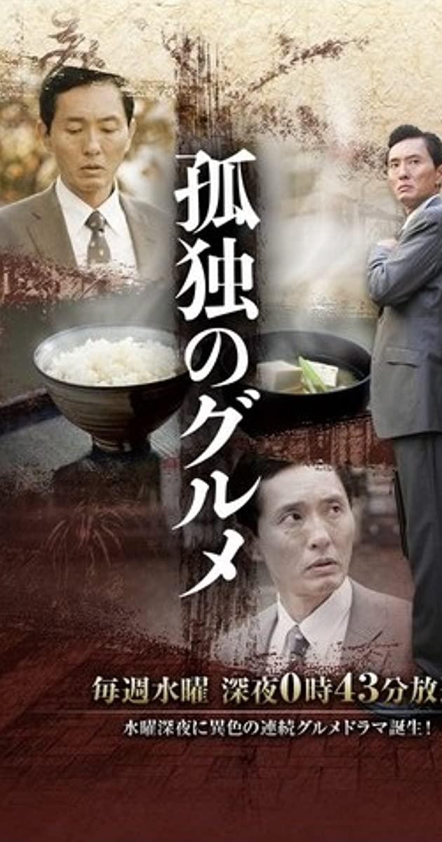 The Solitary Gourmet TV Series (2012): อร่อยเดียวดาย