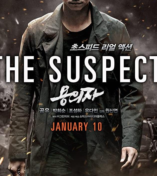 The Suspect (2013): ล้างบัญชีแค้น ล่าตัวบงการ