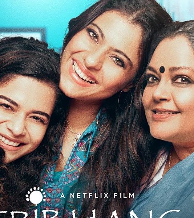 Tribhanga - Tedhi Medhi Crazy (2021): สวยสามส่วน