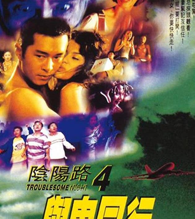 Troublesome Night 4 (1998): ลำบากคืน 4