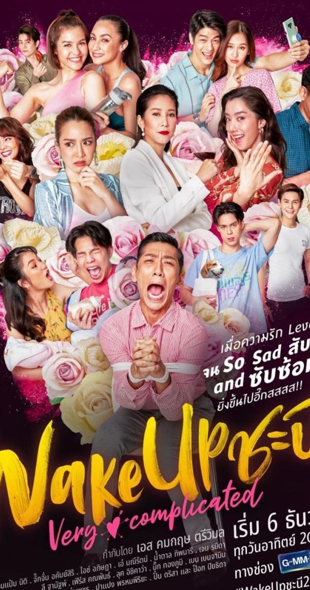 Wake Up Cha Nee: Very Complicated TV Series (2020)