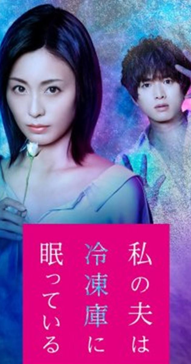 Watashi no Otto wa Reitouko ni Nemutte Iru TV Series (2021): สามีฉันหลับใหลในตู้แช่แข็ง