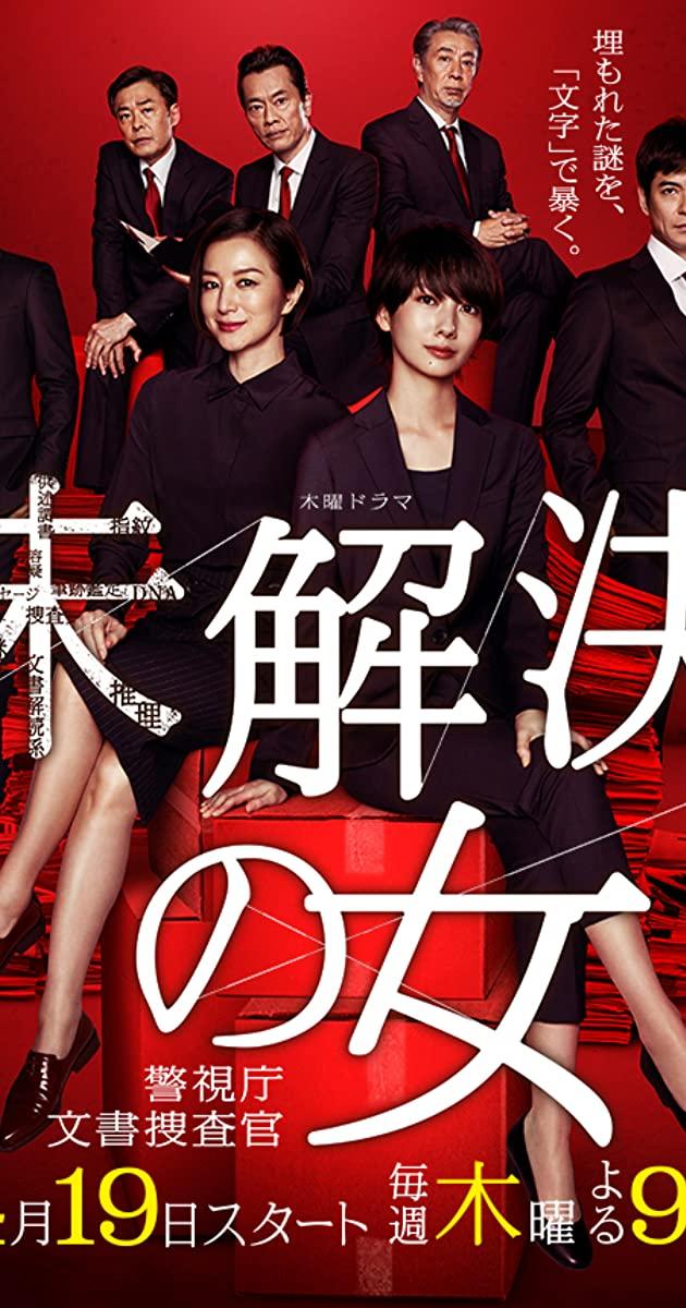 Women Document Detectives TV Series (2018)