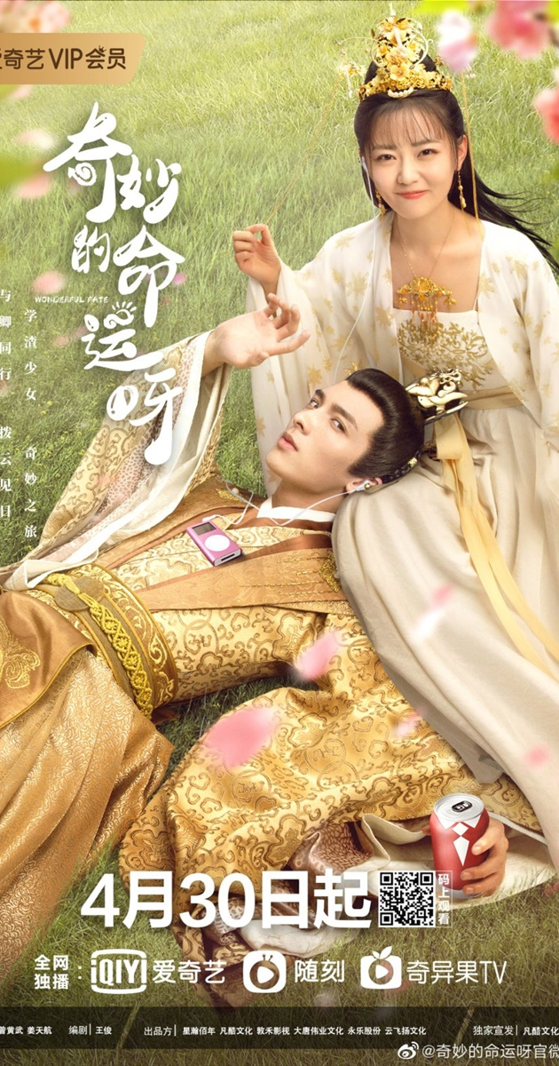 Wonderful Fate TV Series (2021)