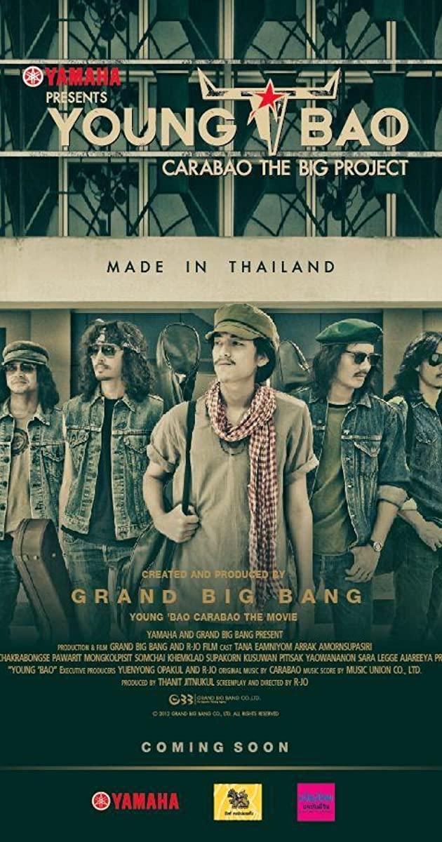 Young Bao the Movie (2013): ยังบาว