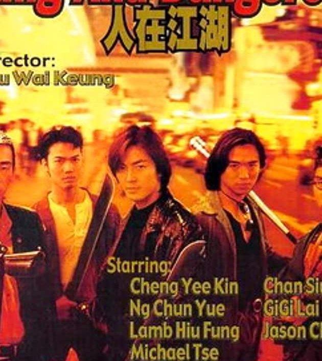 Young and Dangerous (1996) :กู๋หว่าไจ๋ 1 มังกรฟัดโลก