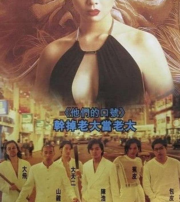 Young and Dangerous 2 (1996) :กู๋หว่าไจ๋ 2