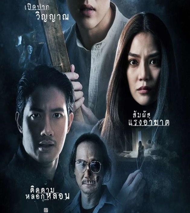 Haunted Tales (2021): เรื่อง ผี เล่า