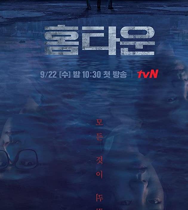 Hometown TV Series (2021)