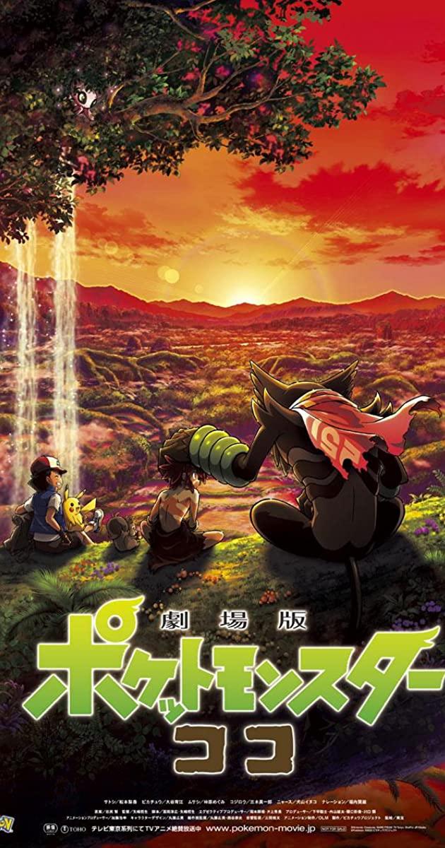 Poké  mon the Movie - Secrets of the Jungle (2021)