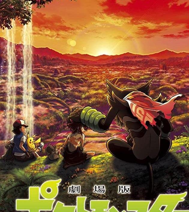 Poké  mon the Movie - Secrets of the Jungle (2021): โปเกมอน เดอะ มูฟวี่: ความลับของป่าลึก
