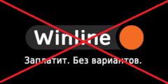 Как удалить/заблокировать игровой счет в БК Винлайн
