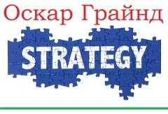 Стратегия Оскара Грайнда в спортивных ставках