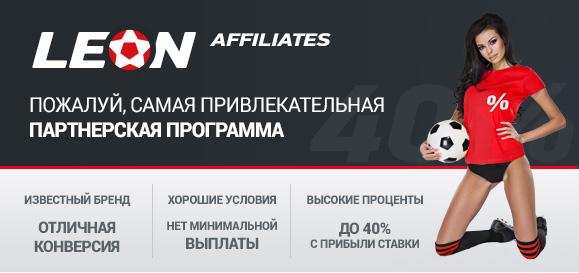 Партнерская программа Леон. Обзор и отзыв