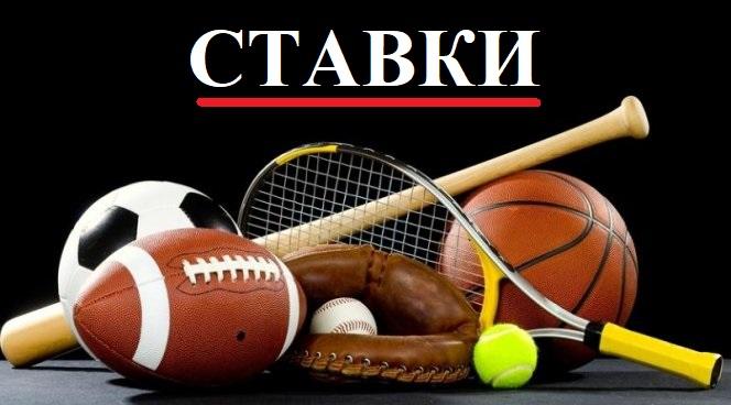 ставки и спорт игры