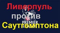 Ливерпуль – Саутгемптон 22.09.18. Прогноз и ставки на матч