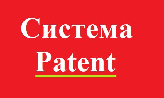 Система Патент (Patent) в ставках. Как это?