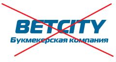 Как удалить счет в Бетсити (Betcity). Блокировка аккаунта в БК