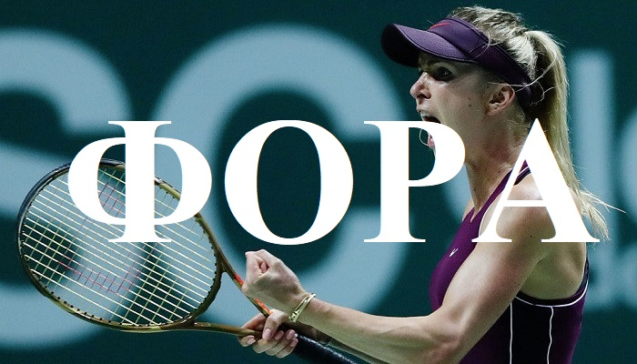 теннисе ставки в на фору