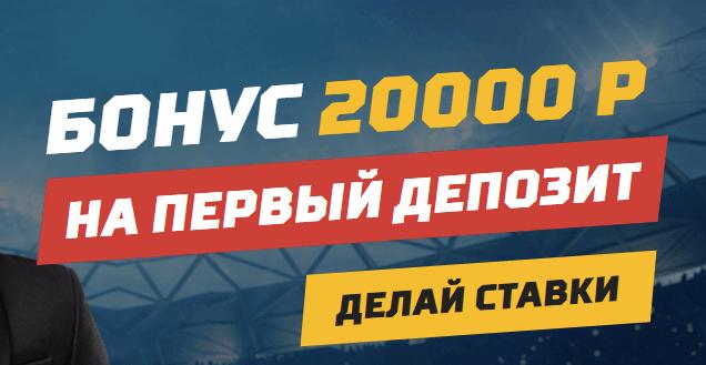 Леон бонус код на 20000 рублей. Новое предложение букмекера