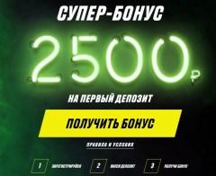 Бонус Париматч 2500 руб. Как его получить?
