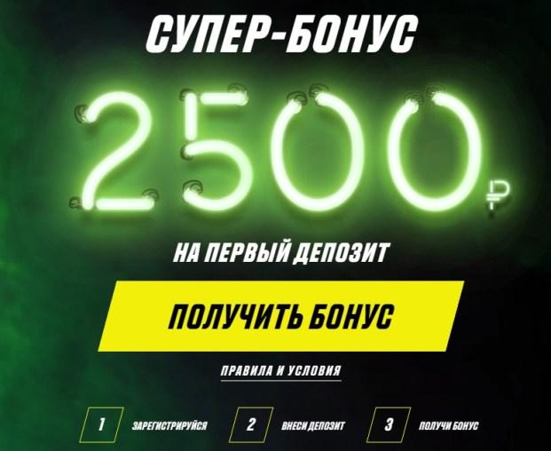 Бонус Пари Матч 2500 руб. Как его получить?