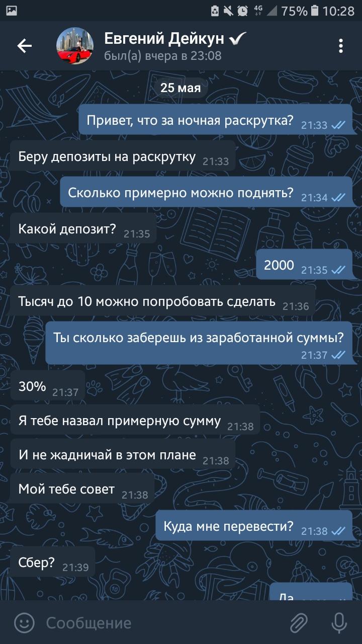 Жалоба на «каппера». Евгений Дейкун