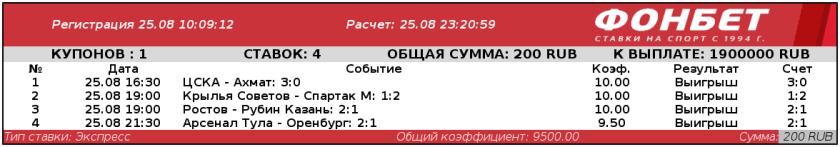 Выигрыш Фонбет больше миллиона рублей