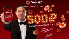 БК Олимп бонус 500 руб. без депозита. Как забрать?