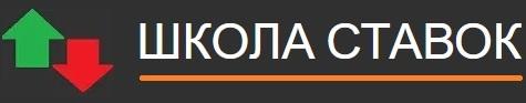 Школа Ставок logo