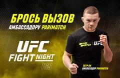 Конкурс прогнозов на UFC FIGHT NIGHT 169