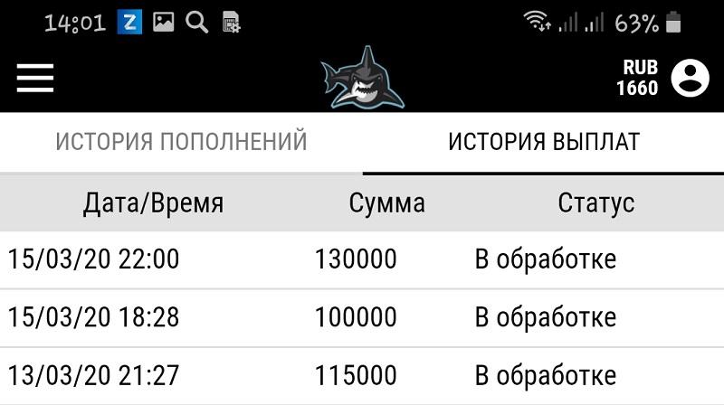 Жалоба на shark-bet.com. Кидают на деньги