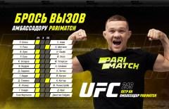 Ставки на UFC 249 на 10 мая. Конкурс